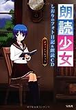 朗読少女 しおりのフォト日記&朗読CDオフィシャルブック<CD付>
