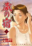 蔵の宿 39 (芳文社コミックス)