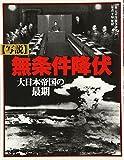 写説 無条件降伏―大日本帝国の最期