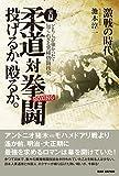「激戦の時代【実録 柔道対拳闘(ボクシング)】ー投げるか、殴るか。〜どちら...」販売ページヘ
