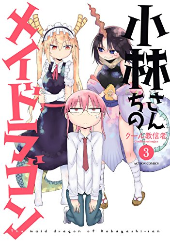 小林さんちのメイドラゴン(3) (アクションコミックス(月刊アクション))