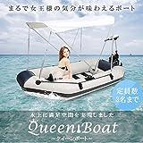 My Vision クイーンボート 釣り 船 フィッシング 海 川 ボート 巨大 セット 海岸 レジャー アウトドア MV-FISHBOAT-MUJI-B