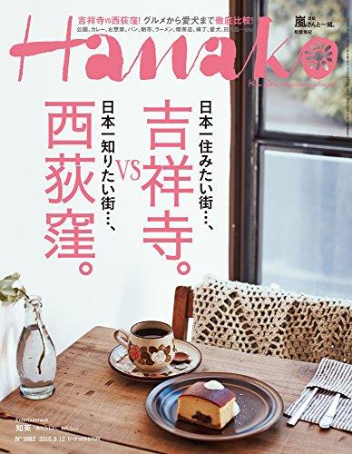 Hanako (ハナコ) 2015年 3月12日号 No.1082の詳細を見る