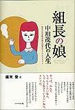 組長の娘 中川茂代の人生:更生した女性が語る自身のライフヒストリー