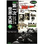 図説第一次世界大戦 下 1916-18―戦略・戦術・兵器詳解(歴史群像シリーズ Modern Warfare MW)