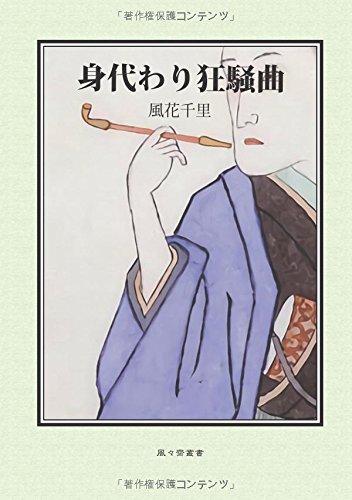 身代わり狂騒曲(風々齋叢書)