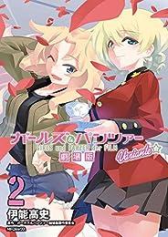 ガールズ&パンツァー 劇場版Variante 2 (MFコミックス フラッパーシリーズ)
