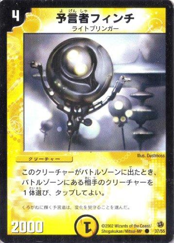 デュエルマスターズ 《予言者フィンチ》 DM02-037-C 【クリーチャー】