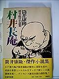 村井長庵―歴史・時代小説集 (1975年)