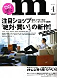 monthly m (マンスリーエム) 2008年 04月号 [雑誌]