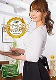 フェラチオご奉仕 おしゃぶりカフェ 西川ゆい ムーディーズ [DVD]
