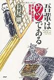 """吾輩はウツである """"作家・夏目漱石""""誕生異聞"""