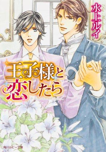 王子様と恋したら (角川ルビー文庫)の詳細を見る