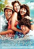 ロマンチック・アイランド[DVD]