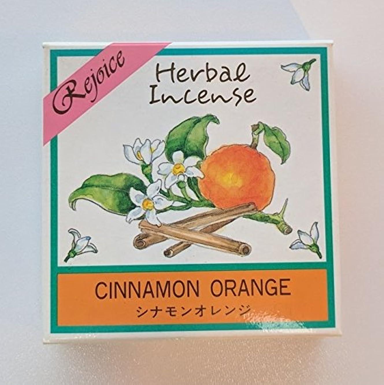 注ぎますまっすぐにする一流ハーバル インセンスコーン?シナモンオレンジ(20個入り)