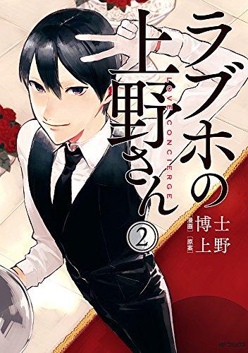 ラブホの上野さん 2 (MFコミックス フラッパーシリーズ)の詳細を見る