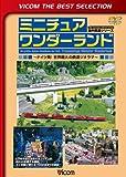 ビコムベストセレクション ミニチュアワンダーランド ~ドイツ発!世界最大の鉄道ジオラマ~[DVD]