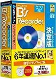 ソースネクスト B's Recorder 謝恩キャンペーン版