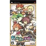 剣と魔法と学園モノ。 - PSP