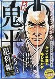 大判鬼平犯科帳・艶婦の毒 (SPコミックス SP NEXT)
