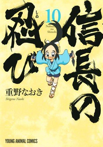 信長の忍び 10 (ヤングアニマルコミックス)の詳細を見る