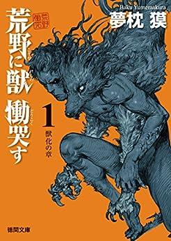 [夢枕獏]の荒野に獣 慟哭す 1 獣化の章 (徳間文庫)