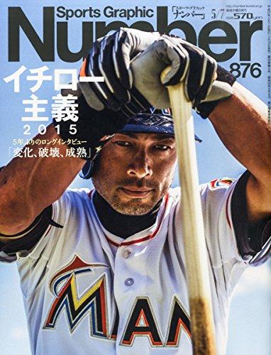 Number(ナンバー)876号 イチロー主義 (Sports Graphic Number(スポーツ・グラフィック ナンバー))の詳細を見る