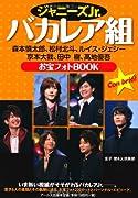 ジャニーズJr.バカレア組 お宝フォトBOOK (RECO BOOKS)