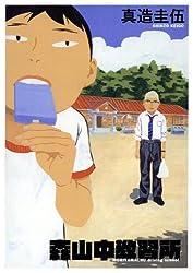 森山中教習所 (ビッグコミックス)