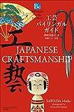 工芸バイリンガルガイド?Bilingual Guide to Japan  JAPANESE CRAFTSMANSHIP? (English Edition)