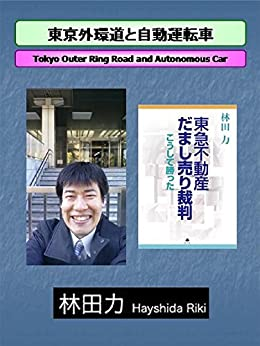Tokyo Outer Ring Road and Autonomous Car (Makuraishido) (Japanese Edition) by [Hayashida Riki ]