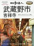 旅の手帖MOOK 散歩の達人 武蔵野市・吉祥寺 (旅の手帖MOOK MOOK 4)