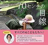 70センチの目線 (ShoPro books)