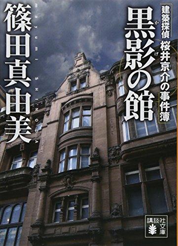 黒影の館 建築探偵桜井京介の事件簿 (講談社文庫)の詳細を見る
