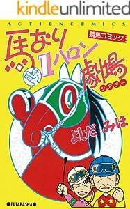 馬なり1ハロン劇場 : 1 (アクションコミックス)