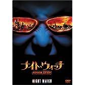 ナイト・ウォッチ/NOCHNOI DOZOR [DVD]