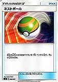 ポケモンカードゲームSM/ネストボール/デッキビルドBOX ウルトラサン&ウルトラムーン