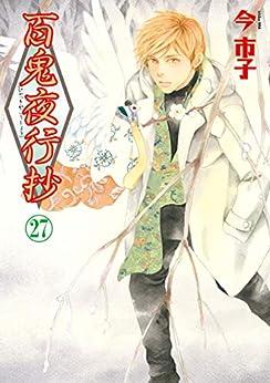 [今 市子]の百鬼夜行抄(27) (Nemuki+コミックス)
