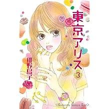 東京アリス(3) (Kissコミックス)