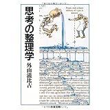思考の整理学 (ちくま文庫) 外山 滋比古