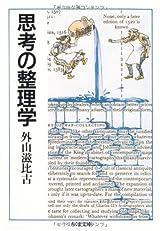 『思考の整理学』(ちくま文庫)、東大生協でまた1位