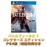 【Amazon.co.jpエビテン限定】バトルフィールド 1 コレクターズ エディション【初回特典付】 - PS4