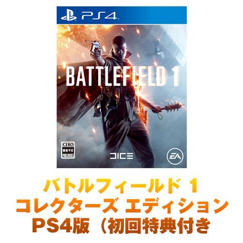 .co.jpエビテン限定 バトルフィールド 1 コレクターズ エディション 初回特典付  - PS4