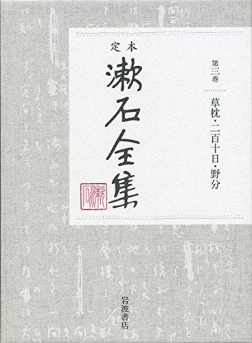 草枕・二百十日・野分 (定本 漱石全集 第3巻)