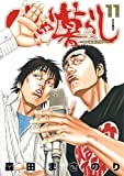 べしゃり暮らし 11 (ヤングジャンプコミックス)