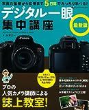 デジタル一眼集中講座 最新版 (Gakken Camera Mook)