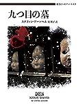 刑事ファビアン・リスク 九つ目の墓 (ハーパーBOOKS)