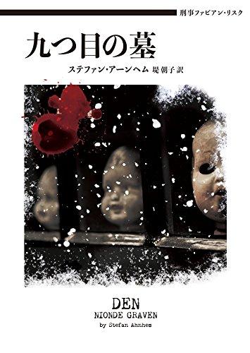 刑事ファビアン・リスク 九つ目の墓 (ハーパーBOOKS)の詳細を見る