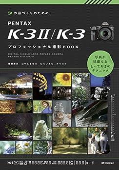 [曽根原昇,はやしまゆみ,むらいさち,ナイスク]の作品づくりのための PENTAX K-3 II/K-3 プロフェッショナル撮影BOOK