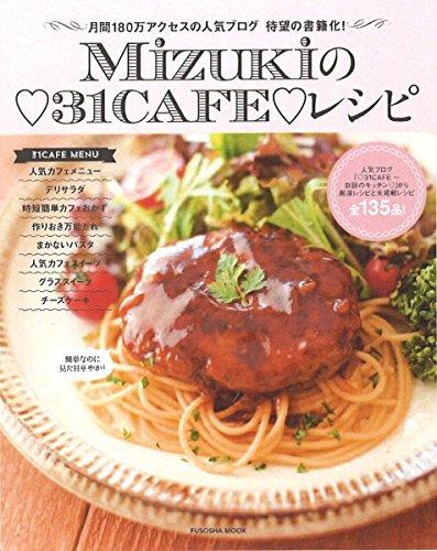 Mizukiの♡31CAFE♡レシピ (扶桑社ムック)